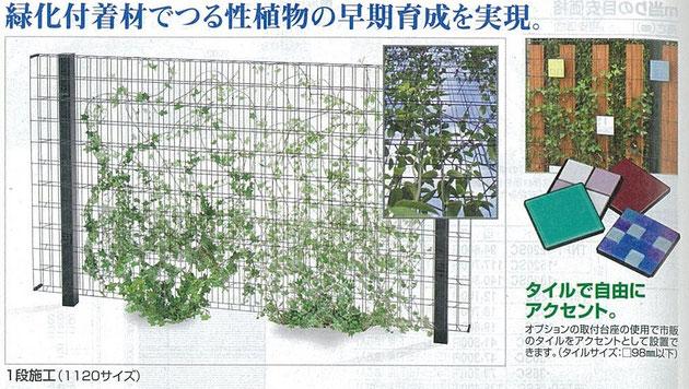 四国化成 グリーンシェードフェンスタイプ 最大高さは3.4mまで対応可能!
