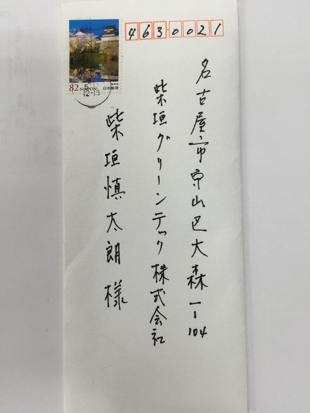 感動再び!!あのエクステリアの父、杉本英則氏から2通目の手紙が届いた!