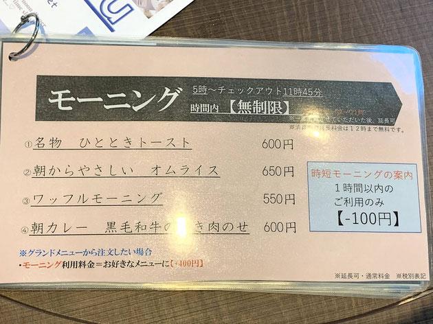 cafe hitoTokiさんのモーニングメニュー。