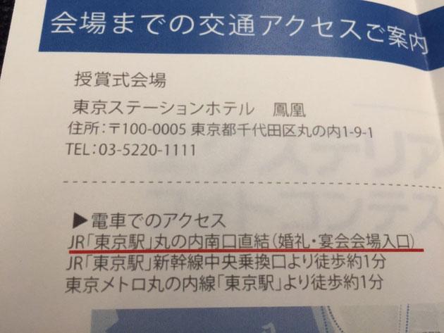 東京ステーションホテルは新幹線から徒歩1分!近い!