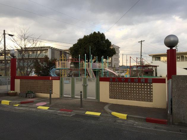 きたやま幼稚園の門まわり。色といい、素材使いと言い、何か未来的。子供はこういうの好きなのかな?