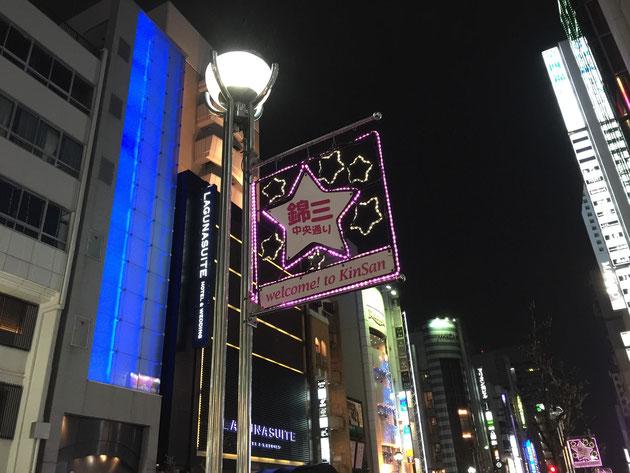 名古屋No.1の繁華街錦三丁目も電飾に力を入れてクリスマスムードを盛り上げている。