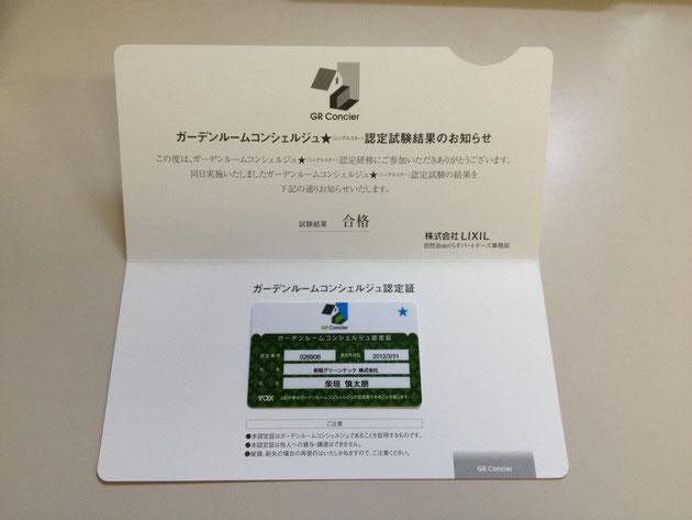 私、柴垣慎太朗はガーデンルームコンシェルジュでした!!