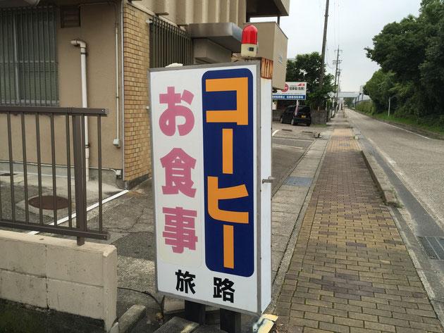 この看板が目印です。営業中はパトランプが点灯しています。これも名古屋の伝統。