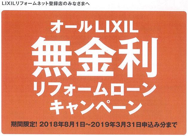 オールLIXIL無金利リフォームキャンペーンのお知らせが届いた