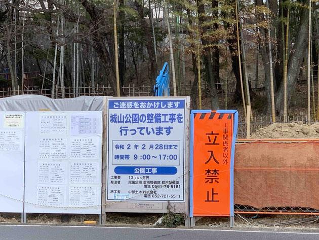 城山公園の整備工事は令和2年2月28日まで!