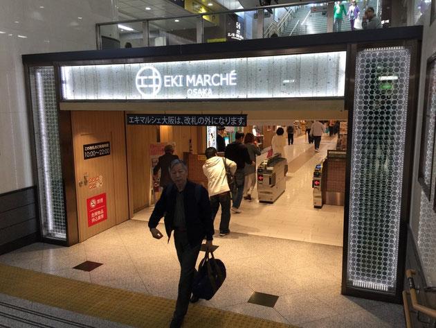 大阪駅改札から直結の駅マルシェ 10年前はずっと工事中だった