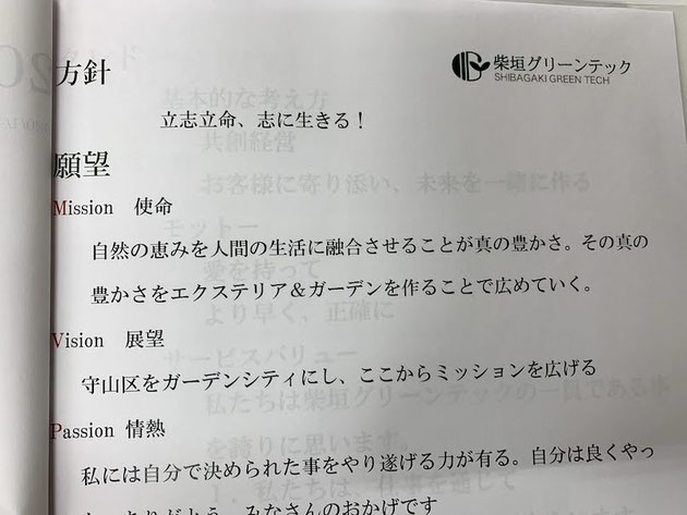 柴垣グリーンテック方針書2020