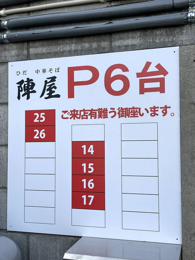 陣屋さんの駐車場は6台!これはわかりやすい!