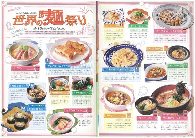 世界の麺を食べつくす!!!ガーデンドクター柴ちゃんのやってみたいと!