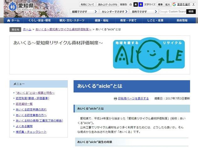 愛知県ホームページのスクリーンショットです。