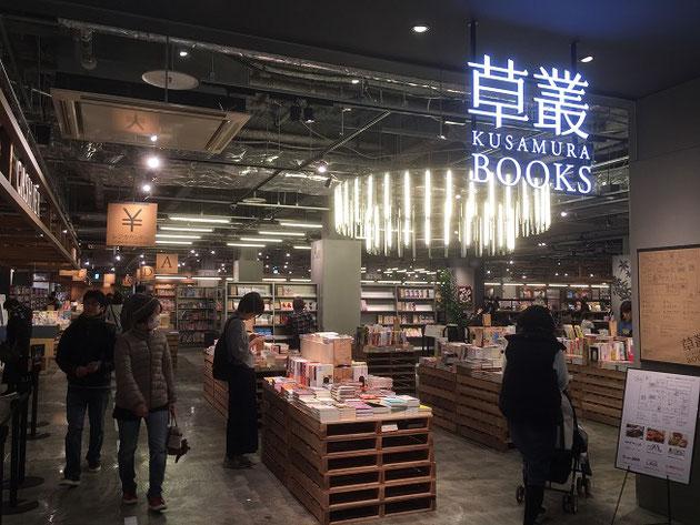 TSUTAYAの新形態【草叢(くさむら)書店】アピタ新守山店。