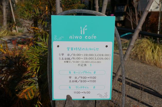 niwa cafeさんの営業時間。