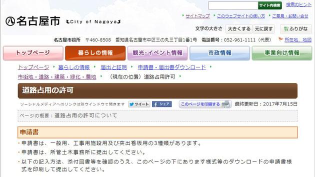 名古屋市ホームページのスクリーンショット。道路占用許可のページがあります。