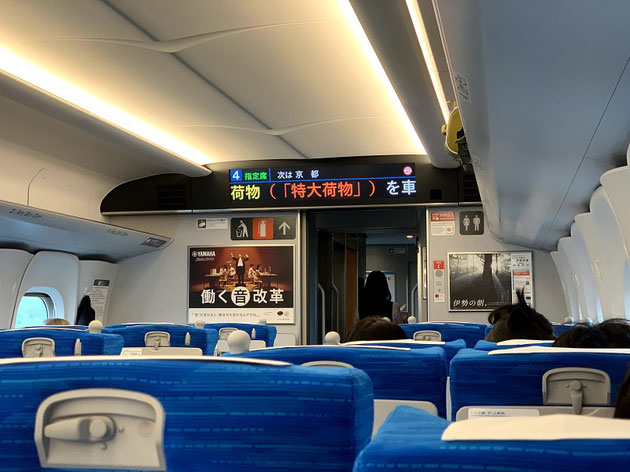 N700Sは電光掲示板もサイズがでかい!