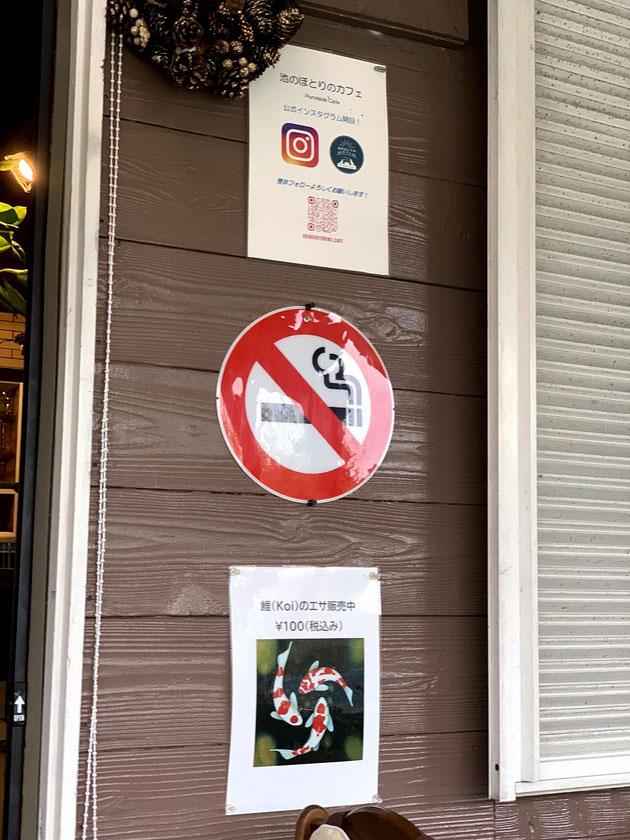 池のほとりのカフェさんは禁煙で鯉の餌販売してます。