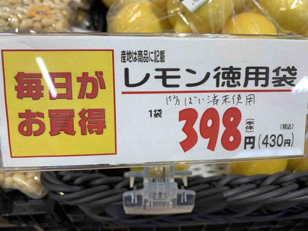 スーパーで見つけた『防ばい剤』未使用のレモン徳用袋