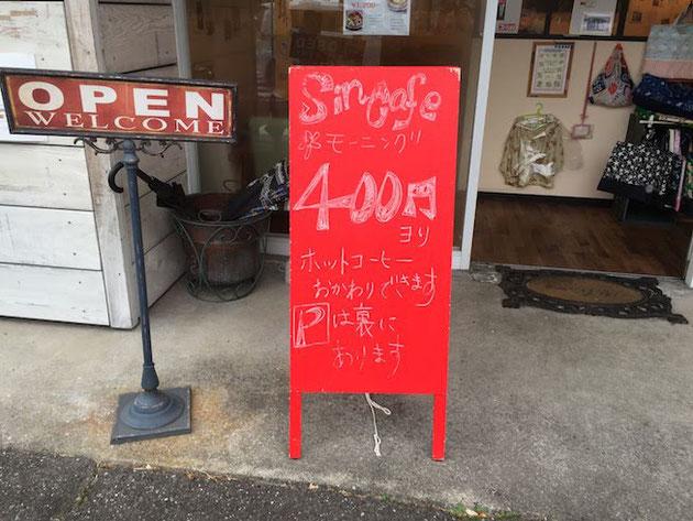 モーニングは400円から!ホットコーヒーのおかわりもできる!!!