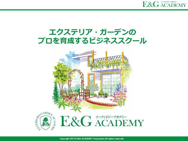 ガーデンドクター柴ちゃんはE&Gアカデミーの卒業生だ!