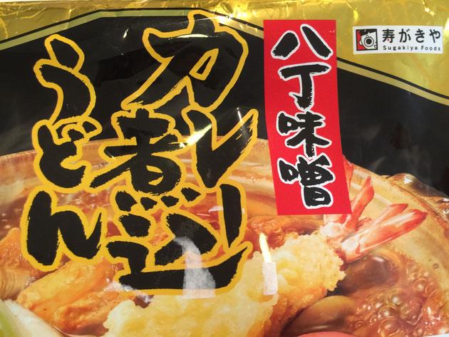 すがきやが出しているカレー味噌煮込みうどん!