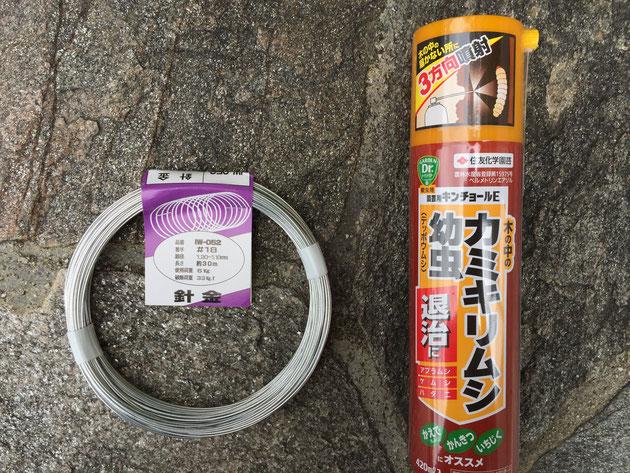 テッポウムシの幼虫を退治するために用意した道具。ホームセンターに良いものが売っていたので試してみることにした。