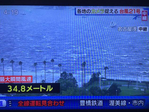 2018年9月4日台風21号上陸で東海地方もパニック!