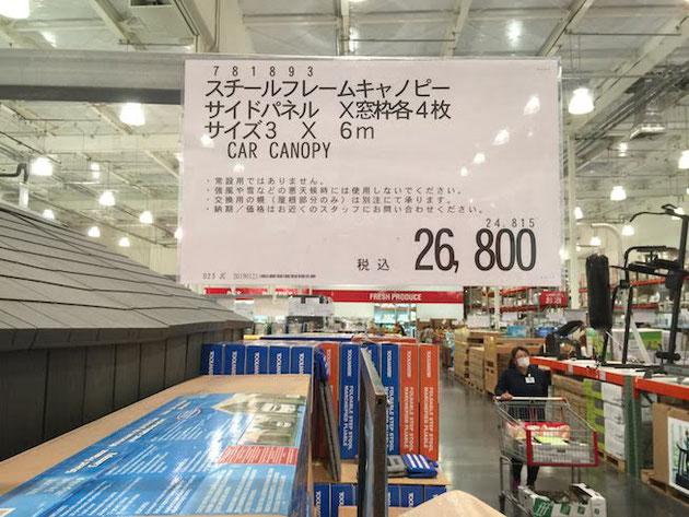コストコで見つけたスチールフレームキャノピー3×6mで26,800円