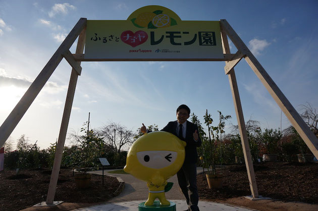 ガーデンドクター柴ちゃんも最後に記念撮影!レモンじゃありがとう!
