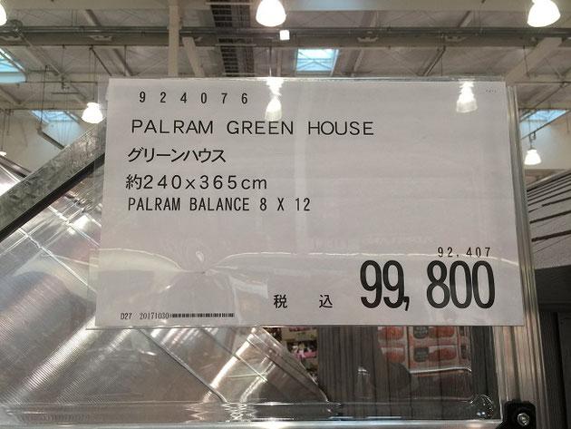 コストコの温室はグリーンハウスと言う名前でした。