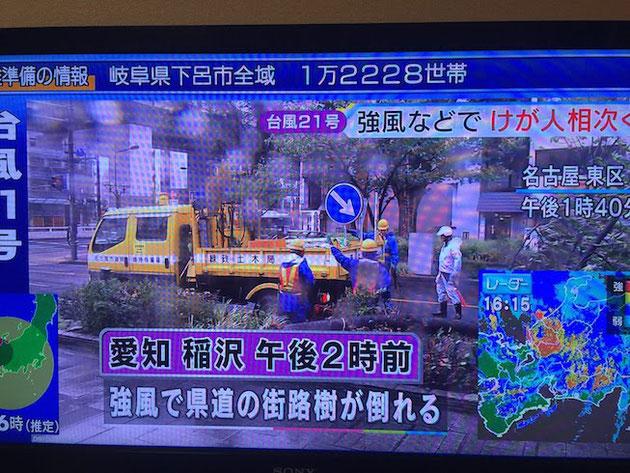 台風21号。愛知県でも沢山の被害が報告されています。