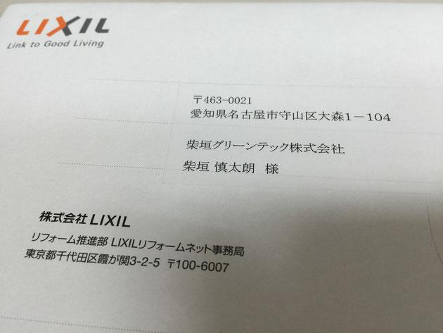 先日LIXILから届いた、ガーデンドクター柴ちゃん宛てに届いた封書。