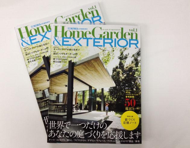 柴垣グリーンテック メディア掲載実績 HomeGarden&EXTERIOR(建築資料研究社)