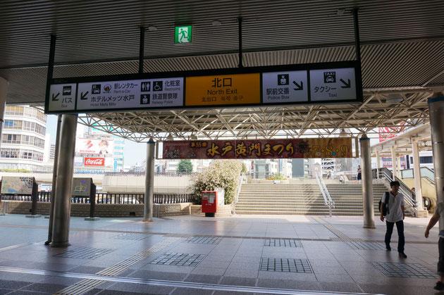 水戸駅北口。右に降りるとタクシー乗り場がすぐ。