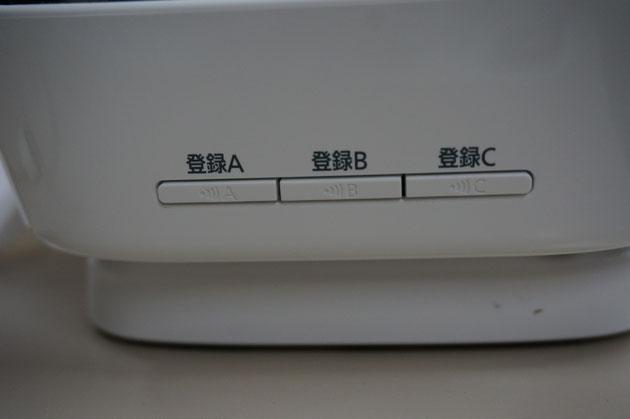 LIXILホームユニットの側面にあるボタン。登録Bと書いてある下に掘り込んだ文字で【波B】とあるのが分かる。しかし、わかり難い。