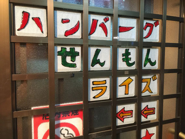 ハンバーグ専門店ライズさん!店内禁煙が最高!!!