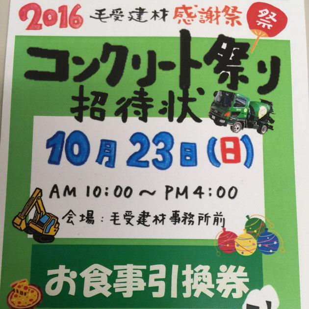 届いたコンクリート祭りの招待状。『コンクリート×祭り』とは一体!?
