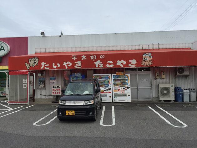 岡崎市のたい焼きやさん平太郎さんの外観