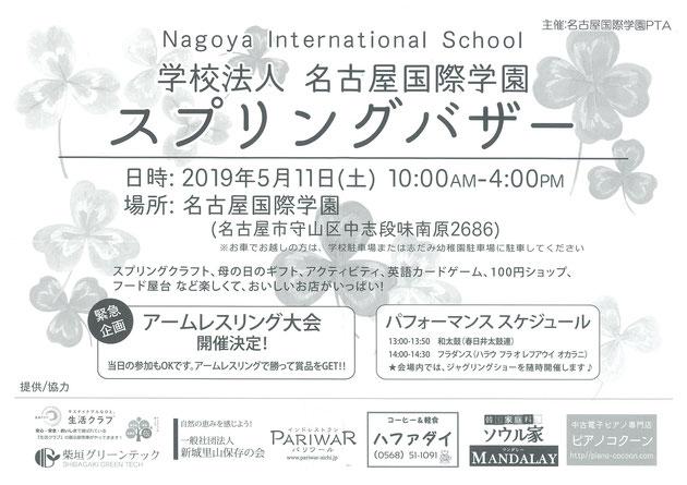 名古屋国際学園のスプリングバザーのお知らせ