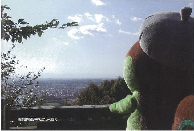 守山区役所でもらってきた守山区区政運営方針より抜粋させてもらった写真 モリスちゃんが名古屋位一高い山『東谷山』の頂上にいる