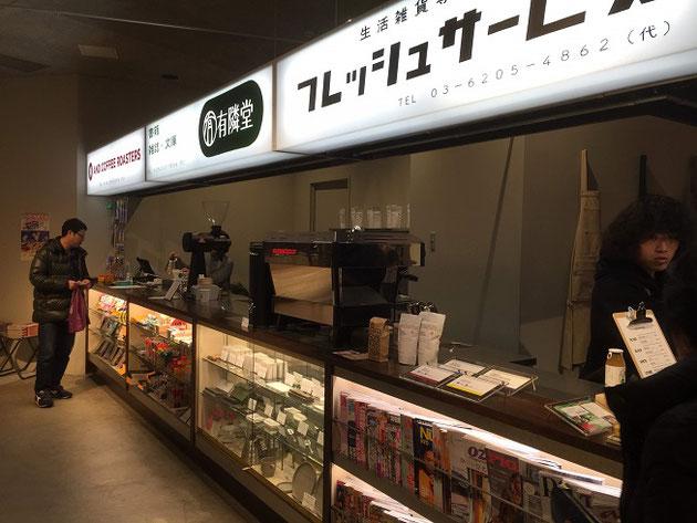 東京ミッドタウン日比谷の中に懐かしい感じのお店が並ぶ。