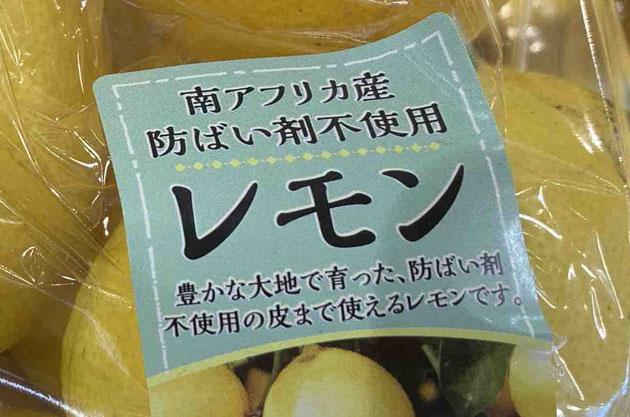 防ばい剤不使用の皮まで使えるレモンです。