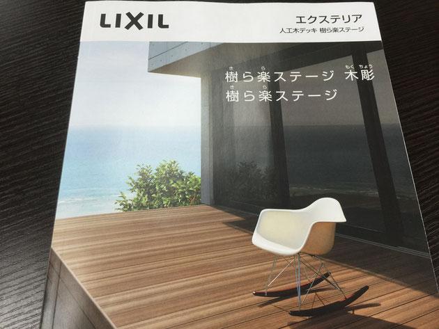 LIXILの新商品『樹ら楽ステージ 木彫』。この質感はかなりいいかも。