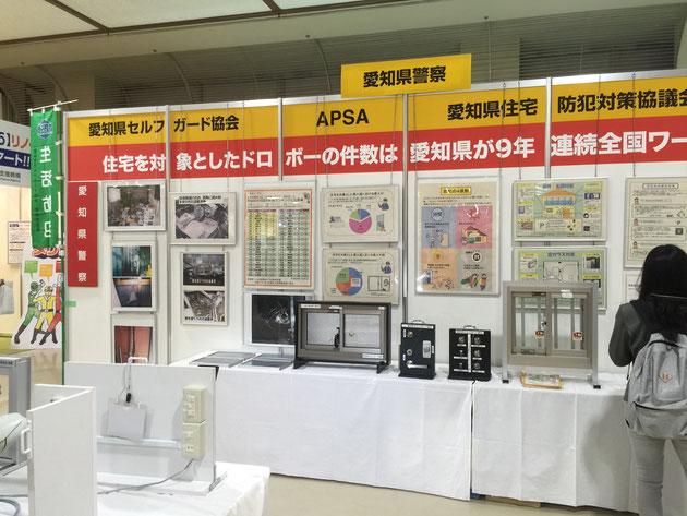 様々な防犯グッズが展示されていた。