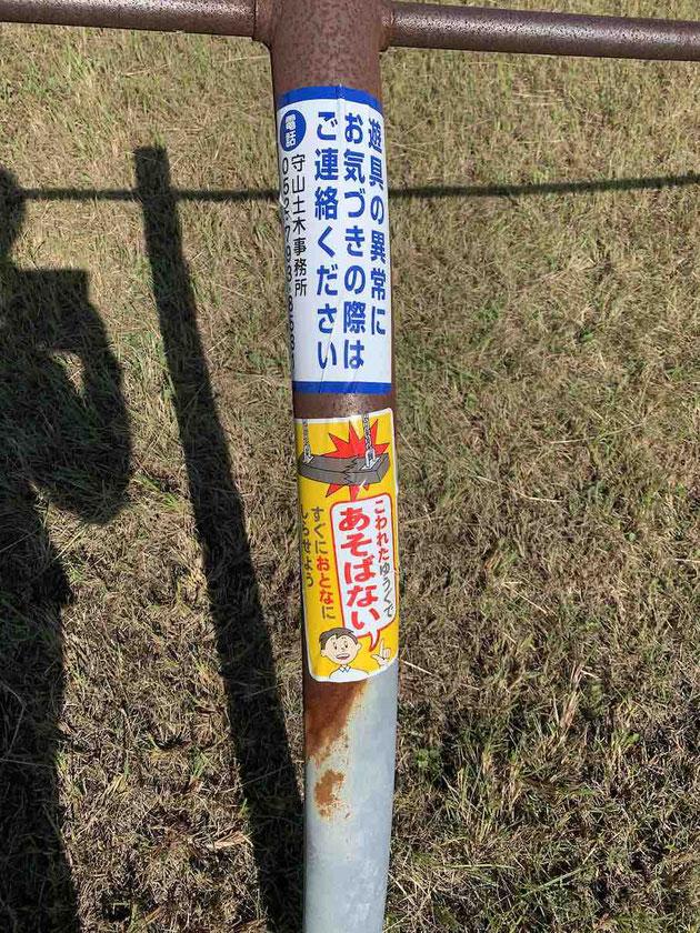 二つのシールが貼ってある鉄棒。これでは壊れているのかそうでないのかがわからない。