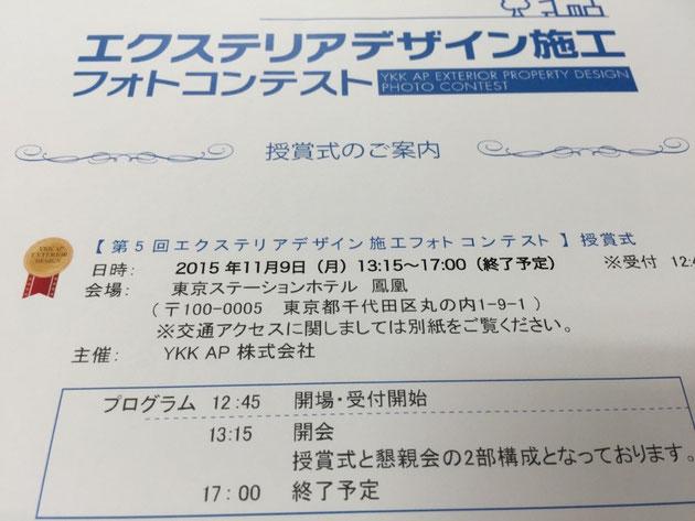 受賞式に呼んで頂けるそうです。7月以来の東京出張が決まりました!