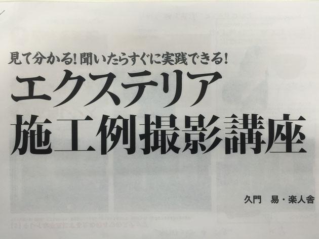 エクステリア施工写真撮影講座!めちゃめちゃためになりました!!!