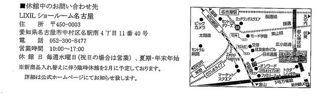 LIXIL平針ショールーム休館中はLIXILショールーム名古屋へ問い合わせを