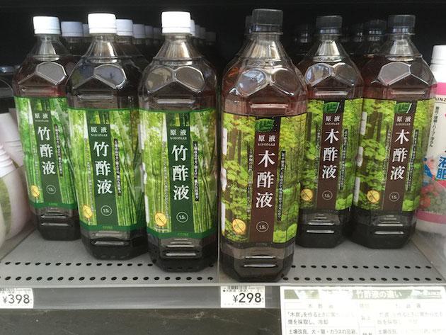 木酢液と竹酢液もホームセンターで売っていました。