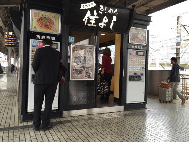 名古屋駅の新幹線ホームにあるきしめん屋さん。美味しいけど、今日は食べられなかった!