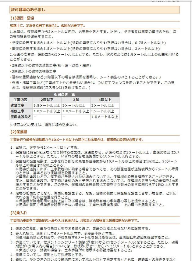 名古屋市ホームページのスクリーンショット。